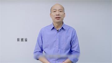 韓國瑜雙十國慶影片發聲!韓粉聚集這裡「像極了國瑜夜市」