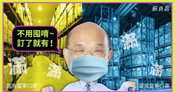 快新聞/國家口罩儲備近三億片! 蘇貞昌籲:記得訂購不必搶購