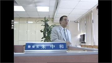 南院法官朱中和曠職  通過彈劾移送職務法庭