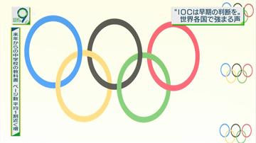 快新聞/東京奧運初步防疫準則曝光 選手「停留期間」須篩檢不必14天隔離