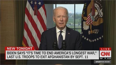 最長戰爭結束!美軍撤離阿富汗  拜登:把焦點轉向中國