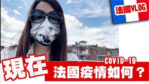 台防疫政策嚴格?台灣媳婦曝法國人心態 大驚:不能去餐廳才打疫苗