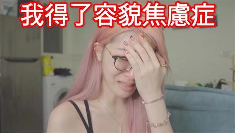 超反差嚇壞網友!美麗妄娜素顏吐露自卑心聲 淚崩認「容貌焦慮症」