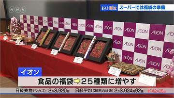 迎接首個令和新春 日本推高級禮盒、天價福袋