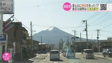 日本第一高峰樣貌多變!富士山別稱多  專家:背後藏秘密