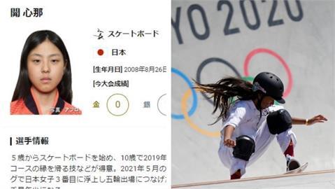 東奧/滑板小將創日本最年輕奪牌 12歲銀牌「開心那」人如其名!