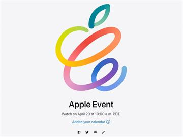 蘋果發表會21日登場 新品預測總整理