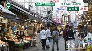 日本39縣緊急事態解除  大阪訂標準周六逕自復工