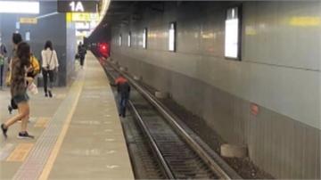 母湯噢!旅客「跳軌」找掉落物  幸火車尚未進站及時爬上月台