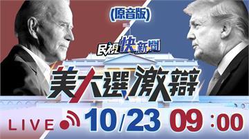 快新聞/美國總統大選辯論今最終戰 民視快新聞全程中英語雙直播