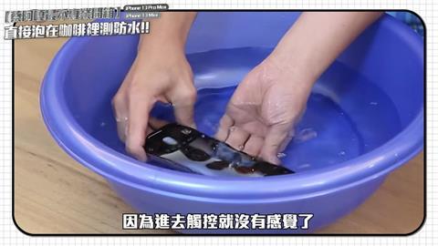 史上最貴iPhone實測!蔡阿嘎直接泡咖啡內測防水 驚人結果曝光