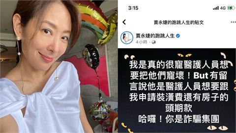 「抗疫女神」賈永婕愛心遭濫用 網友假冒醫護討買房錢:哈囉!詐騙集團