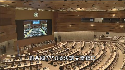 批中國曲解2758決議文 美國務院:阻台參與國際