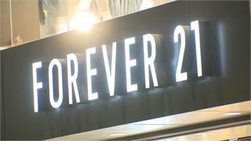 清倉大拍賣 Forever21三月底結束營業