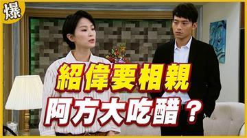 《黃金歲月-EP66精采片段》紹偉要相親   阿方大吃醋?
