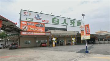 進口中國貨寫台製被起訴白人牙膏總經理出面道歉