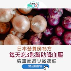 日本營養師秘方 每天吃3匙幫助降血壓 清血管還心臟逆齡