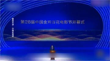 與金馬獎打對台?金雞百花電影節開幕 宣布改為年年評選
