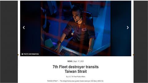 美艦通過台灣海峽 今年第九度
