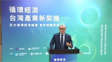 亞太循環經濟論壇登場!國際專家、企業來台交流
