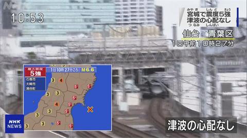 日本宮城外海規模6.6強震 沒有海嘯危險