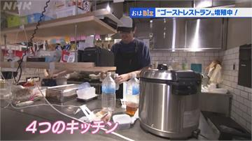 日本餐飲求生!多家餐廳共用廚房 無店面只外送