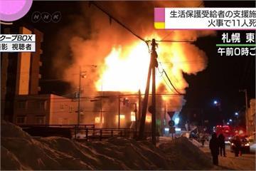 專供貧困老人住宿 札幌社福中心大火11死