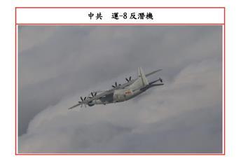 快新聞/共機又擾台! 1架運8反潛機再度闖入我西南空域 空軍防空飛彈追監