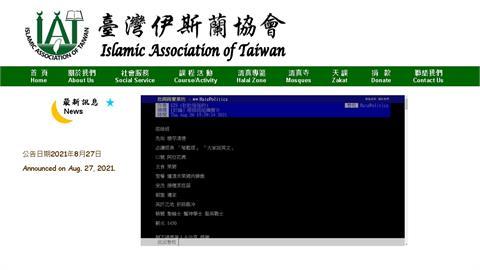 遭PTT網友嘲諷 伊斯蘭協會轟「很惡劣」反擊:祝心靈早日平靜!