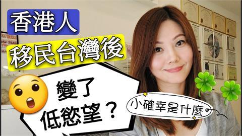 待寶島易快樂?移民不習慣「台式小確幸」 港人妻:在香港做得像牛