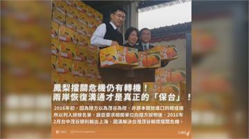 中國停止進口台鳳梨 江啟臣:不該過多政治考量