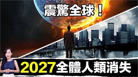 真有未來人!2027年人類全消失?「唯一倖存者」影片曝光震驚全球