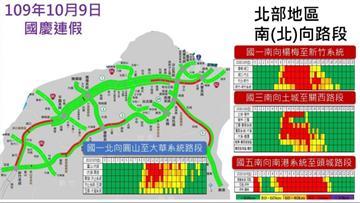 快新聞/國慶連假第一天 國5南港系統湧現車潮