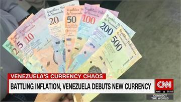 傾國力抗通膨 委內瑞拉新鈔大砍5個零!