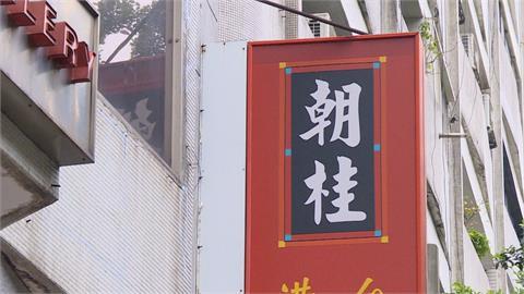 撐不住了!東區23年老字號「朝桂餐廳」宣布歇業
