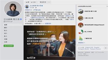 馬文君「門都沒有」唱衰台灣外交!蕭美琴受邀觀禮 網酸是國民黨找不到門