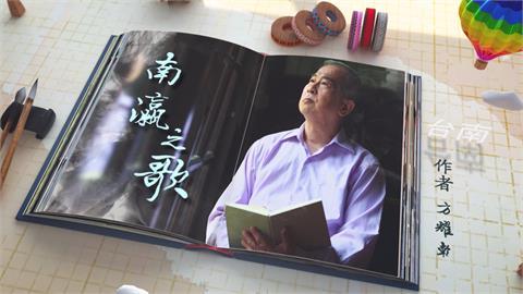 南瀛之歌 承載台灣重要的歷史意義與特色文化|飛閱文學地景 Ep 10