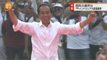 印尼總統佐科威連任成功 對手告上憲法法庭