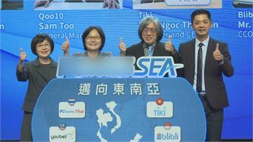 電商集團扮結盟平台 帶台灣中小企闖東南亞