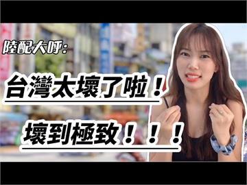 中配批台4壞處!笑引網友反推崇:妳就是愛台灣啦