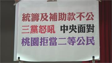 抗議中央財稅分配長期不公桃市議會三黨團齊聲怒吼