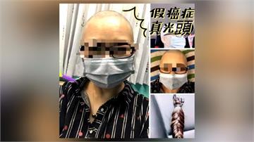 濫用同情!女誆癌末沒錢化療還剃光頭、偽造醫院證明詐騙抗癌病友