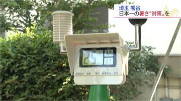 埼玉熊谷市去年41度高溫 今年抗暑嚴陣以待
