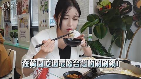 熟悉的陌生味!韓國火鍋店充滿台灣風格 正妹狂推:沙士一定要喝