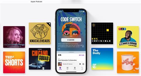 蘋果推Podcasts訂閱制 台灣美國等地可付費收聽