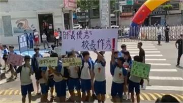 快新聞/平興國中校長黃光雄爭議多 畢業生舉牌要他下台