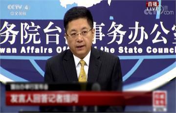 快新聞/台灣積極爭取入WHO!國台辦:民進黨「以疫謀獨」絕不會得逞