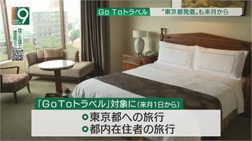 日國旅補助10/1納入東京 旅行社今起開賣行程