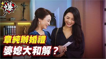 《多情城市-EP440精采片段》章純辦婚禮   婆媳大和解?