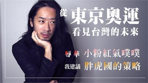 東奧/正名台灣隊「小粉紅崩潰」!他拿《哆啦A夢》分析 批中:不應像胖虎